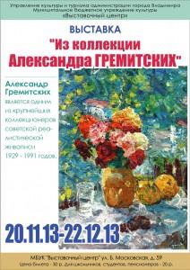 グレミツキフのコレクション