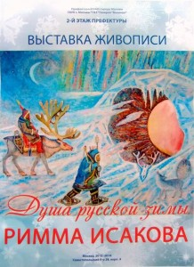 isakova2013-2014