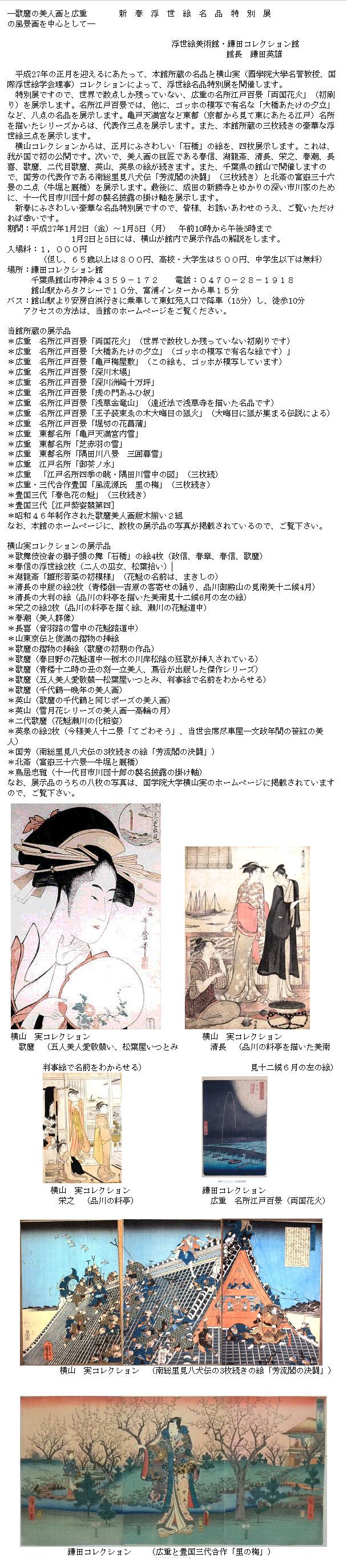 新春浮世絵名品特別展